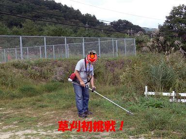 草刈(翔龍パパ)