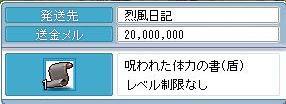烈風日記さん