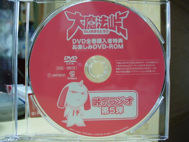峠ラジオ5