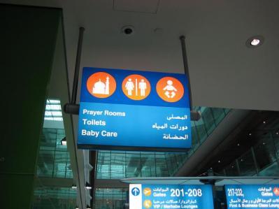 ドバイ国際空港②