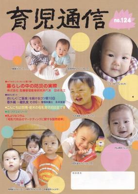 育児通信No.124