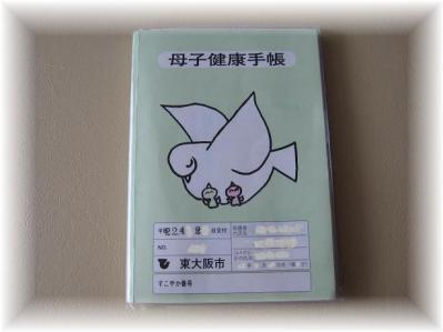 東大阪市の母子健康手帳