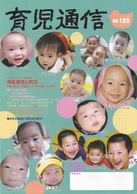 育児通信No.125