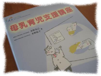 2011年11月12日水野克己医師③