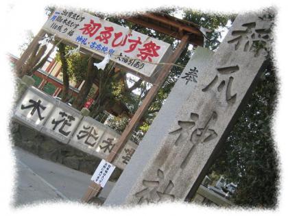 2012年1月11日稲爪神社①