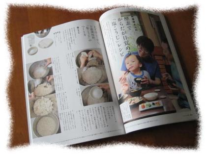 2012年2月6日塩麹①