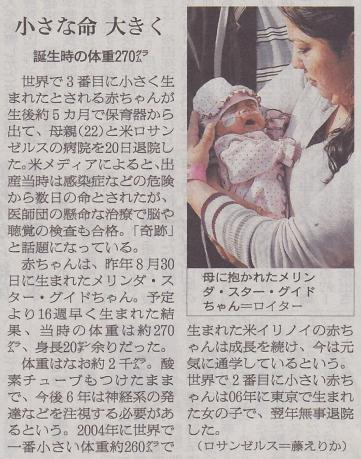 2012年1月23日朝日新聞夕刊270gの赤ちゃん