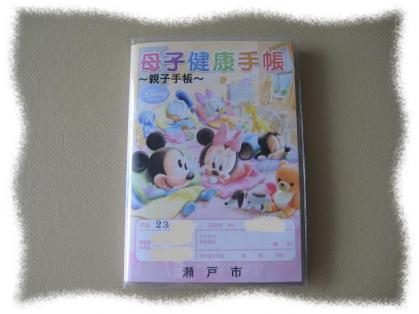 愛知県瀬戸市の親子手帳