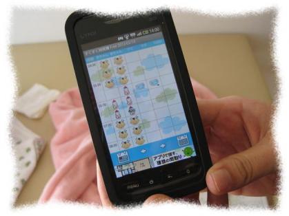 2012年2月20日授乳アプリ