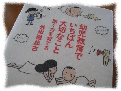 2012年3月8日乳幼児教育でいりばん大切なこと