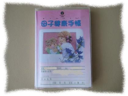 2012年3月12日川崎市の母子手帳