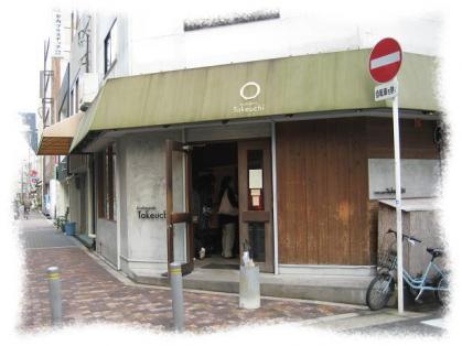 2012年3月17日Takeuchi①
