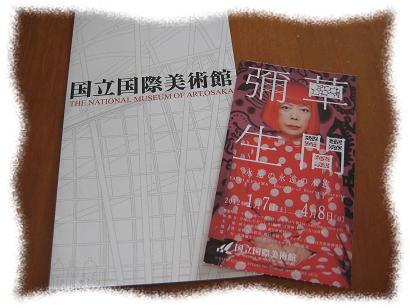 2012年3月17日草間彌生展�
