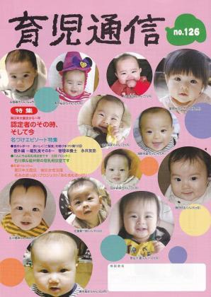 育児通信No.126