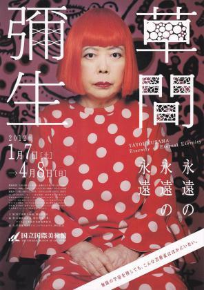 草間弥生 国立国際美術館 2012年1月