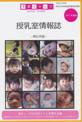 2012年4月授乳室情報誌