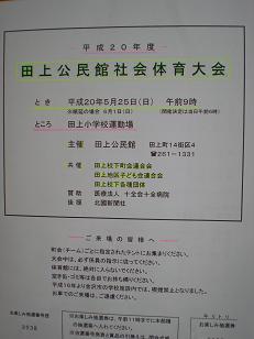 田上公民館社会体育大会プログラム