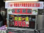 四菜一汁490元