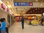 蘆洲家樂福美食街2