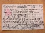 元日記念切符