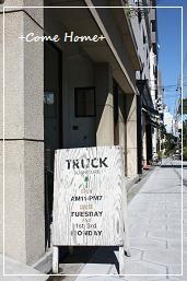 TRUCKさん