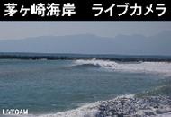 茅ヶ崎海岸のライブカメラ