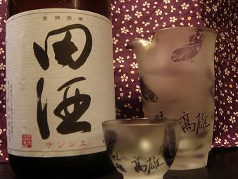 田酒ブログ