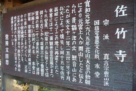 佐竹寺の案内