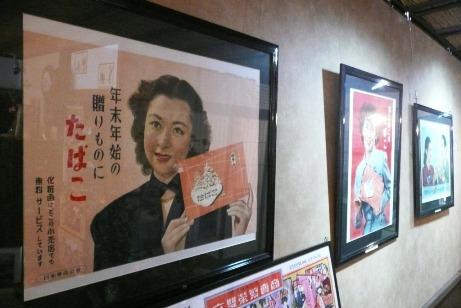 昭和30年代の煙草のポスター