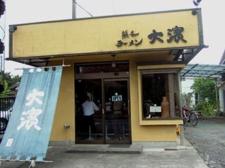 熊本ラーメン「大濱」