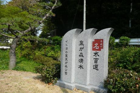 平成の名水百選の碑