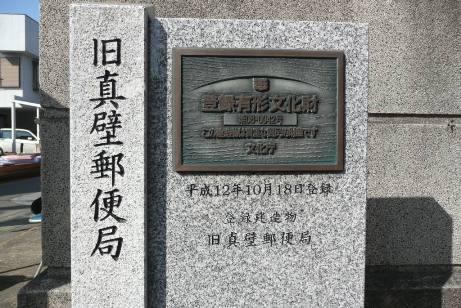 国の登録有形文化財の碑