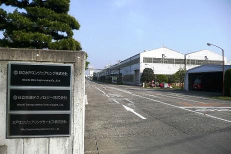 日立製作所水戸ビルシステム本部(旧水戸工場)