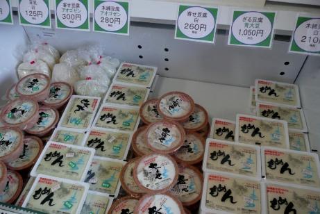 湧き水と地元産大豆を使った美味しい豆腐
