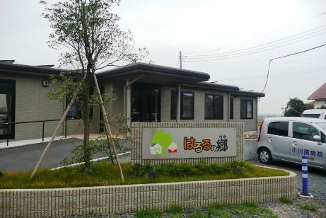 小川南病院「はるるの郷」