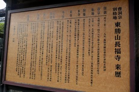 長福寺の紹介