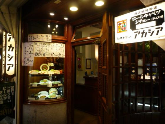 老舗の洋食屋「新宿アカシア」