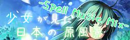 syozyo2_banner