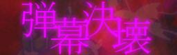 danmaku_banner