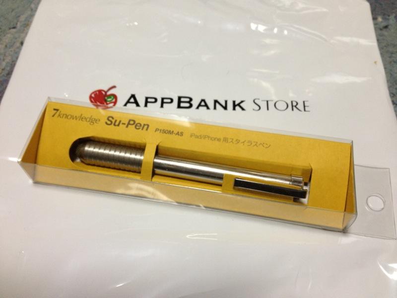 800-appbank-su-pen.jpg