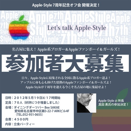 AppleStyle-7th-Bee-Big.jpg