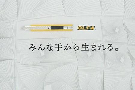 OLFA-CM.jpg