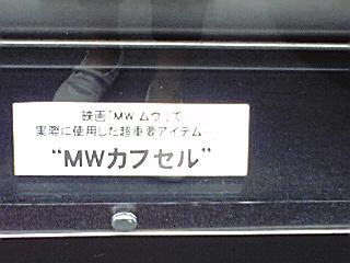 MWカプセル2