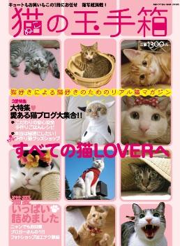 コピー ~ 猫の玉手箱表紙