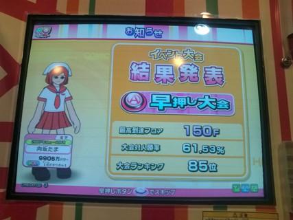 hayaosi_re.jpg