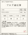 タモナイぶろぐ さんのブログ通信簿