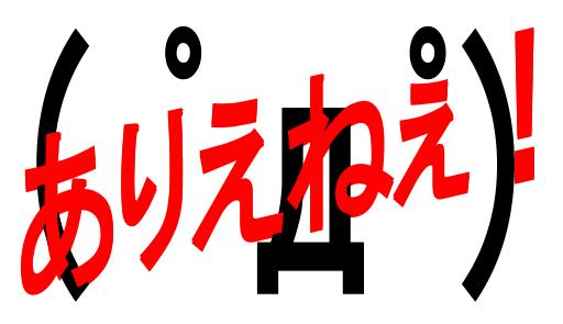 ありえねぇ!2