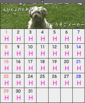 ちびちょカレンダー
