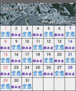 芽依カレンダー