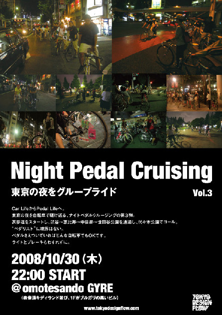 night ride2